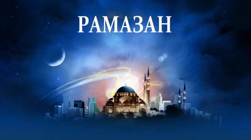 10 особенностей месяца Рамазан