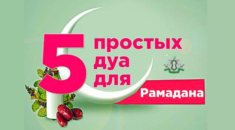 5 простых дуа исключительно для месяца Рамадан