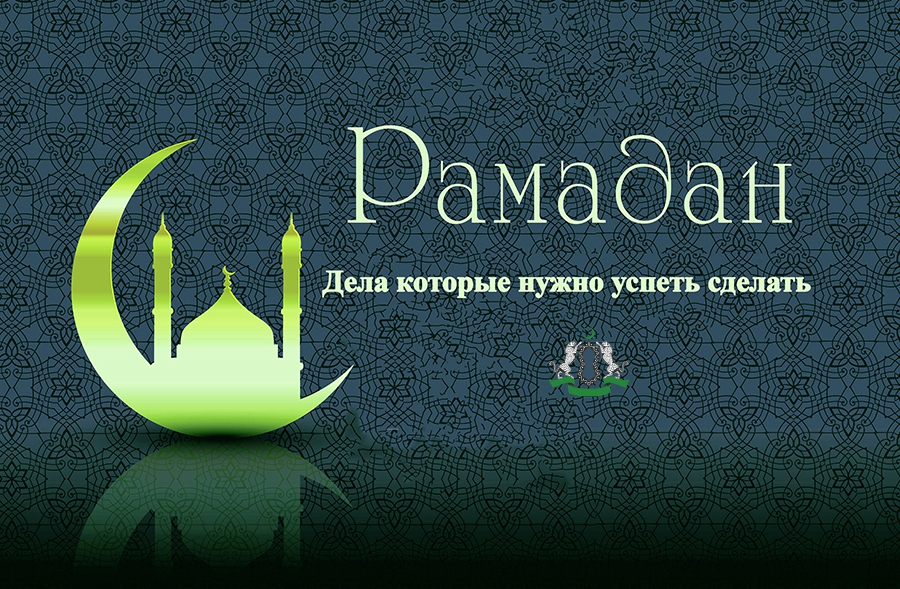 Дела которые нужно успеть сделать до конца Рамадана