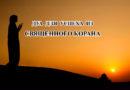 Дуа для успеха из Священного Корана