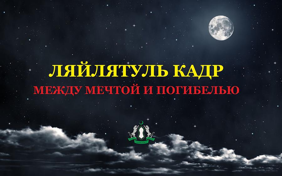 Ляйлятуль Кадр. Между мечтой и погибелью
