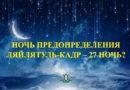 Ночь Предопределения (Ляйлятуль-кадр) – 27 ночь?