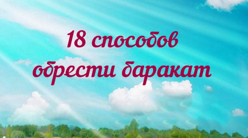18 способов обрести баракат