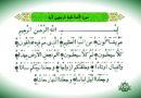 О чем предупредил нас Аллах в суре «Ан-Наба» (Весть)?