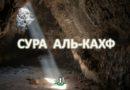 О чем сура «Аль-Кахф» (Пещера)? Краткое описание данной суры