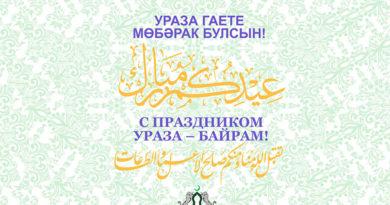 С Благословенным праздником Ураза Байрам!