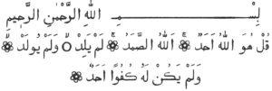 sura-al_ihlas