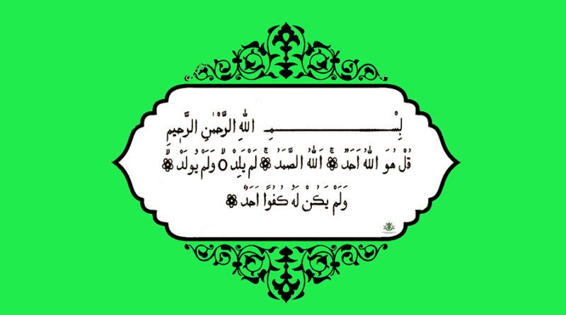 Дуа, из аятов Священного Корана