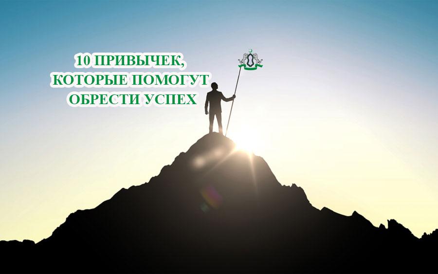 10 привычек, которые помогут обрести успех
