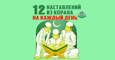 12 наставлений из Корана на каждый день