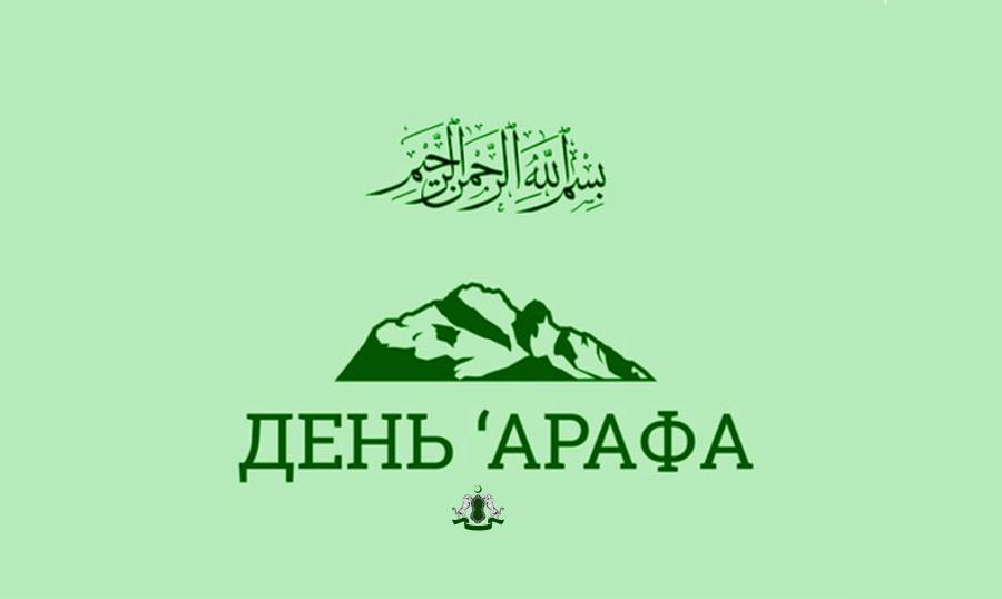 День Арафа - самый ценный день в году