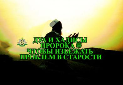 Дуа и хадисы Пророка ﷺ чтобы избежать проблем в старости