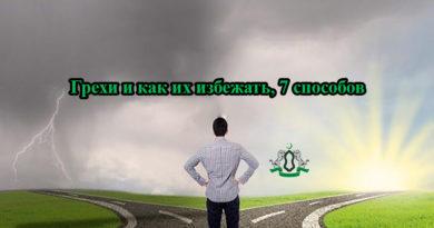 Грехи и как их избежать, 7 способов