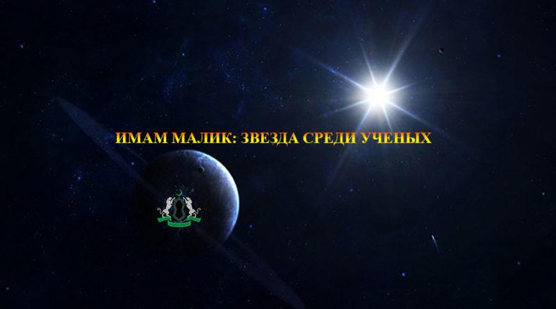 Имам Малик: звезда среди ученых