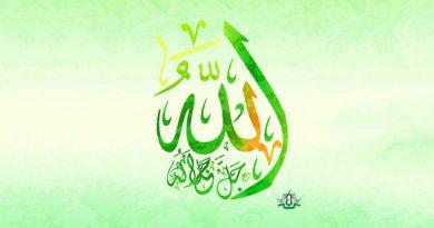 Аллах аль-Барр — Добродетельный, Благостный