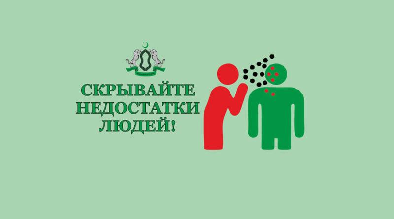 Скрывайте недостатки людей!