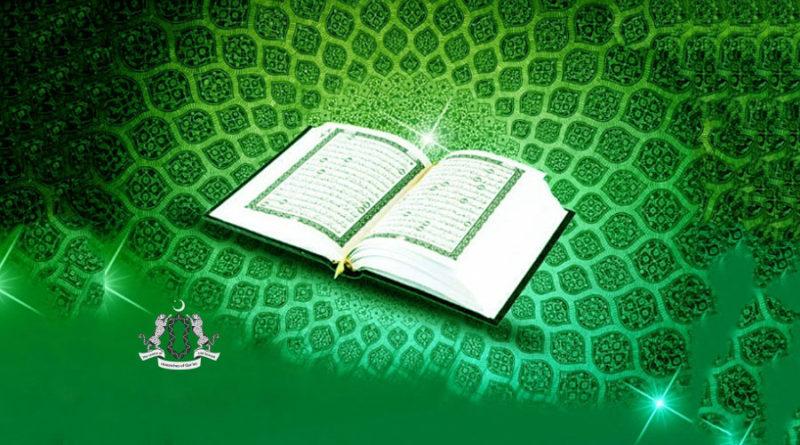 Вопросы и ответы о Коране