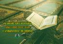 Какой аят Корана был ниспослан самым последним?