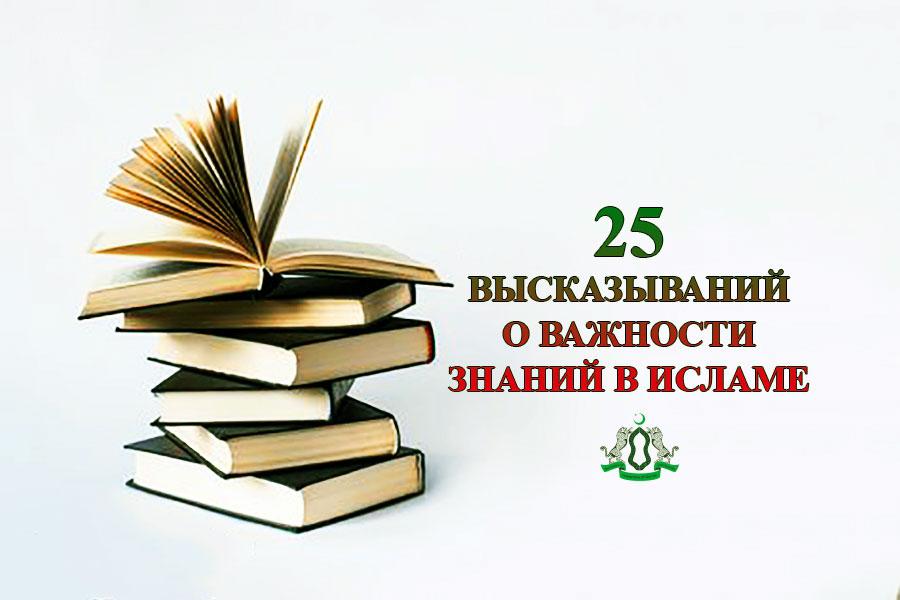 25 высказываний о важности знаний в Исламе