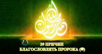 39 причин благословлять Пророка (ﷺ)