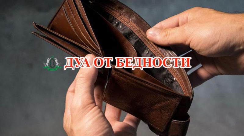 Дуа от бедности