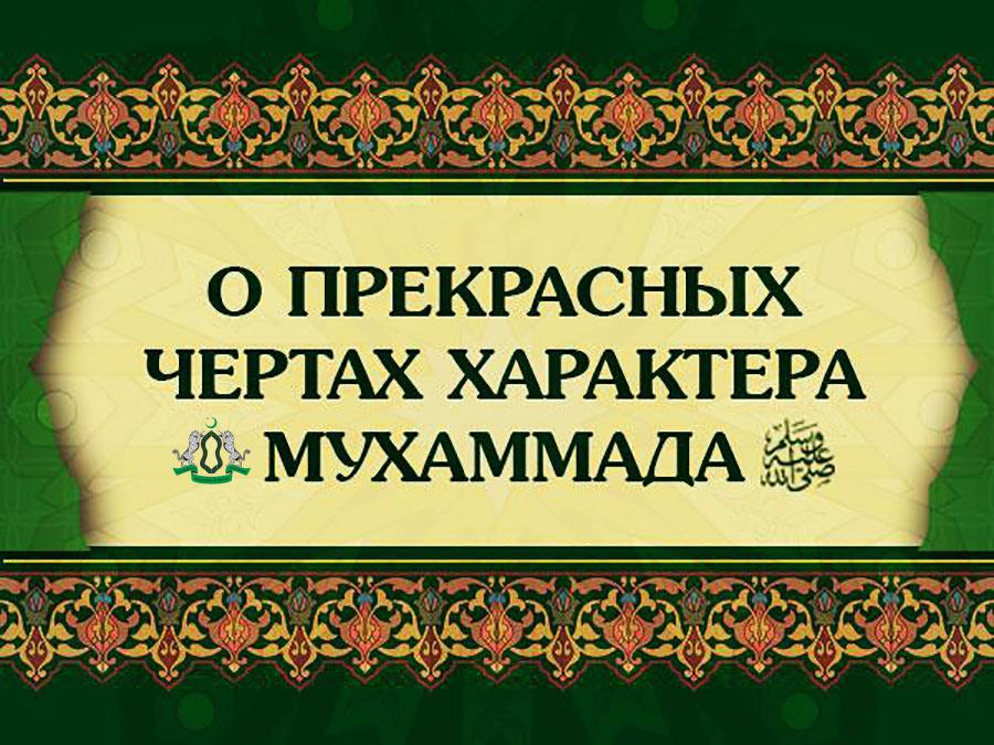 О прекрасных чертах характера Мухаммада (ﷺ)