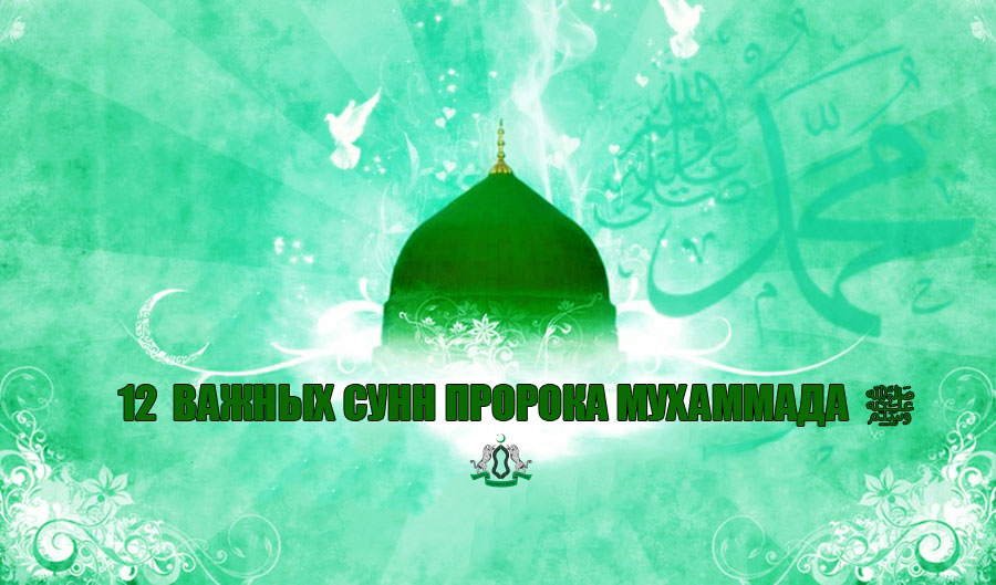 12 важных сунн Пророка Мухаммада ﷺ