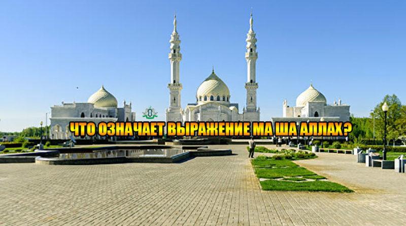 Ма ша Аллах, где и когда уместно его употреблять.