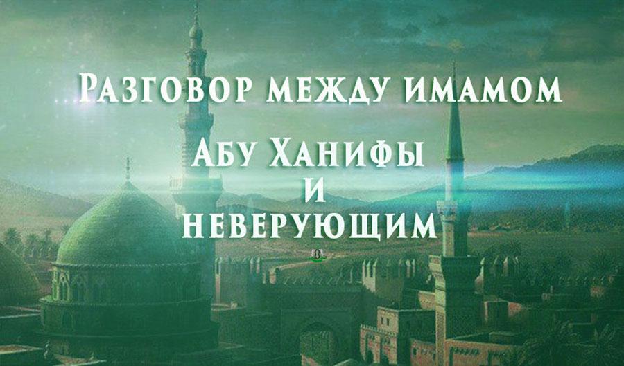 razgovor-mezhdu-imamom-abu-xanify-i-neveruyushhimi