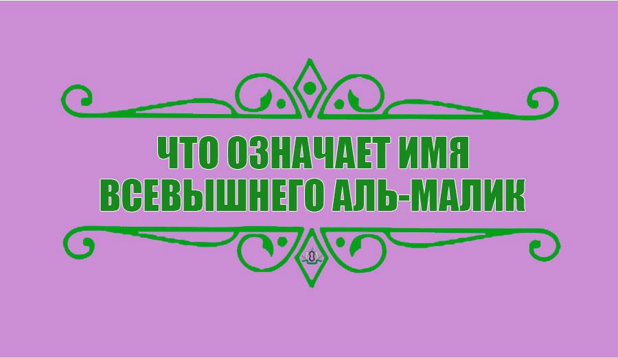 Что означает имя Всевышнего Аль-Малик