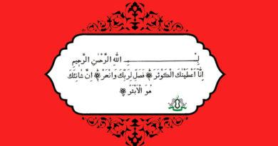 Тайны самой маленькой суры Корана