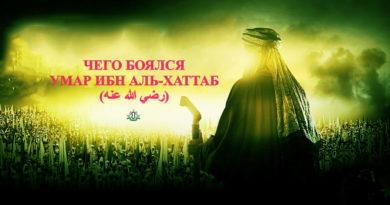 Чего боялся Умар ибн аль-Хаттаб