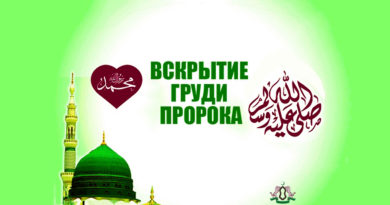 Вскрытие груди Пророка (ﷺ)