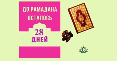 28 дней до Рамадана: как подготовиться к посту