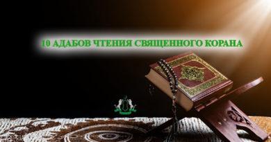 10 адабов чтения священного Корана