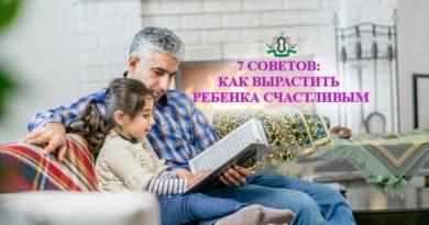 7 советов: как вырастить ребенка счастливым