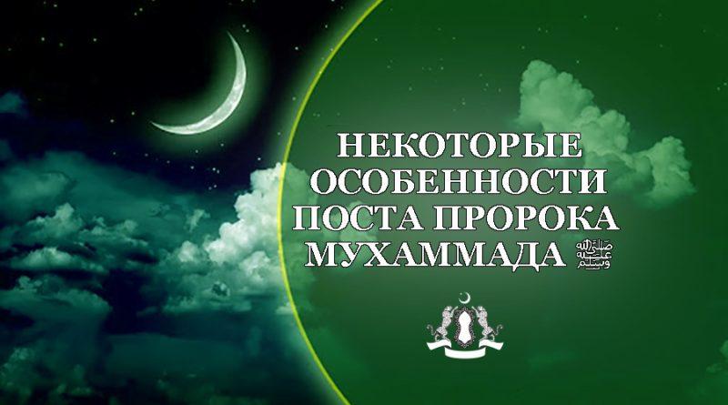 Некоторые особенности поста Пророка Мухаммада ﷺ