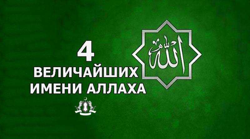 4 величайших имени Аллаха