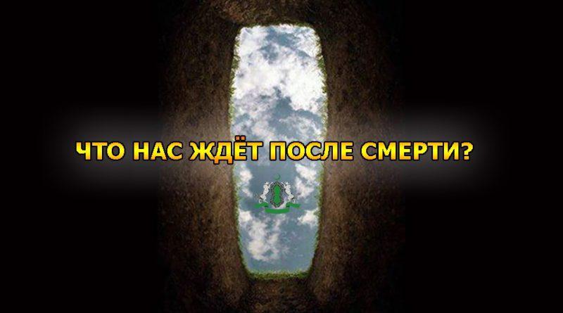 Что нас ждёт после смерти?