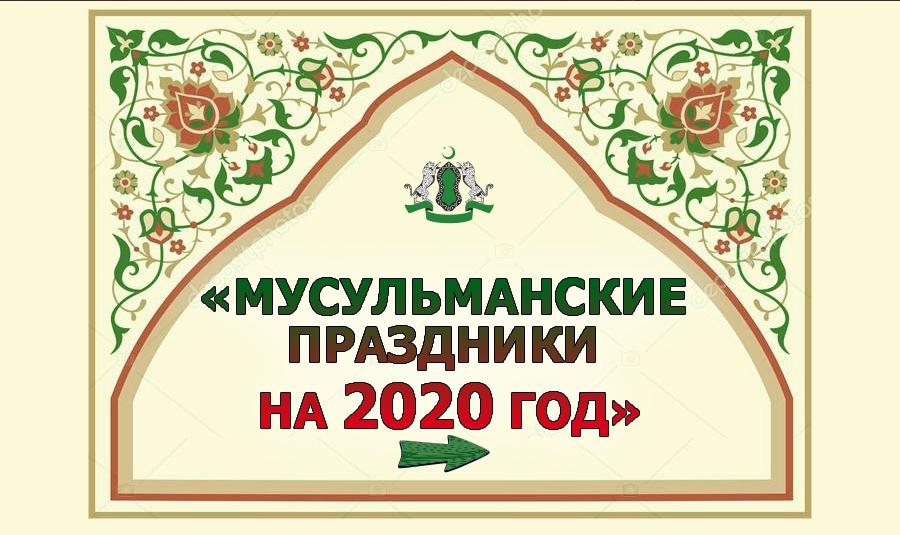 musulmanskie-prazdniki-v-2020-godu-infografika-