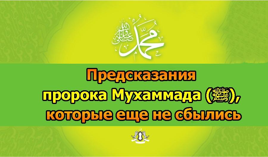 Предсказания пророка Мухаммада (ﷺ), которые еще не сбылись