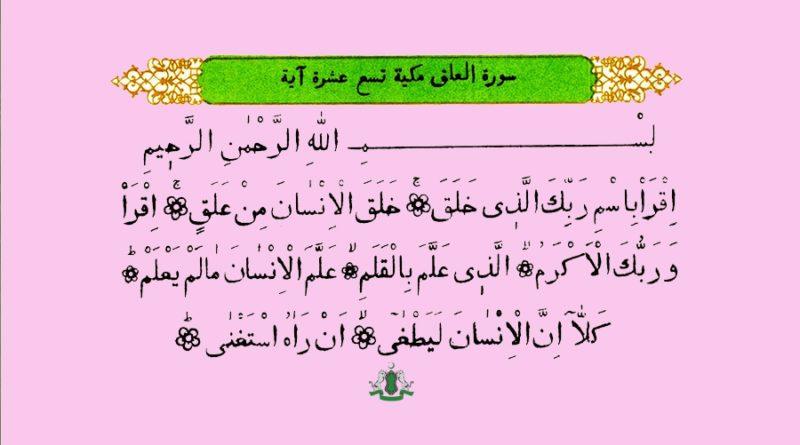 Толкование суры «Аль-Аляк» («Сгусток»)