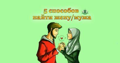 5 способов найти жену/мужа