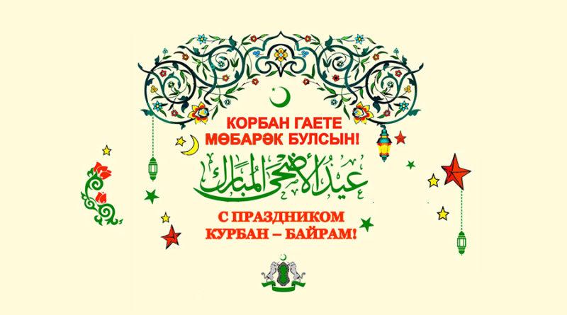 С Благословенным Днем Курбан Байрама!