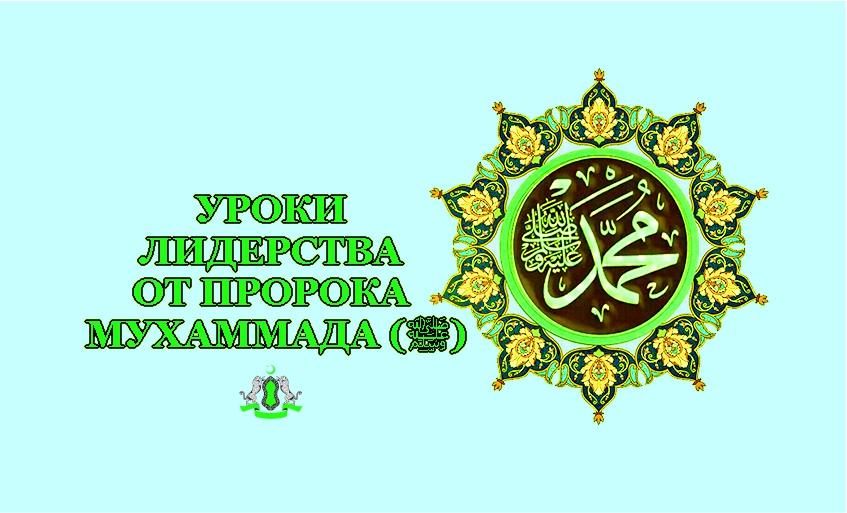 Уроки лидерства от пророка Мухаммада (ﷺ)
