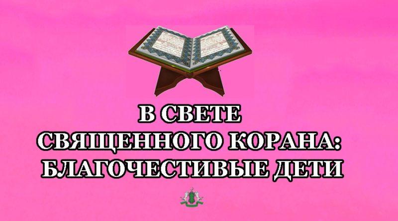 В свете Священного Корана: благочестивые дети