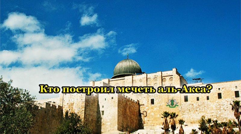 Кто построил мечеть аль-Акса?