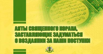 Аяты Священного Корана, заставляющие задуматься о воздаянии за наши поступки