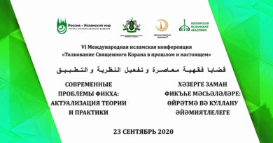 Информационное сообщение о работе VI Международной исламской богословской конференции