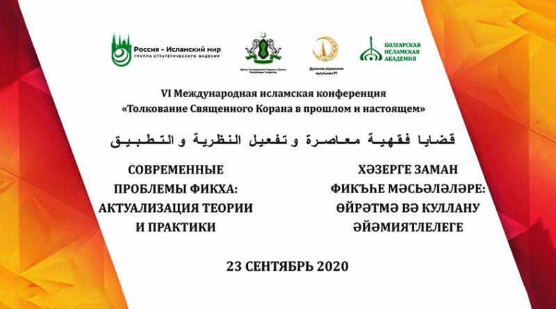 Пресс - релиз VI Международная исламская конференция «Современные проблем фикха: актуализация теории и практики»